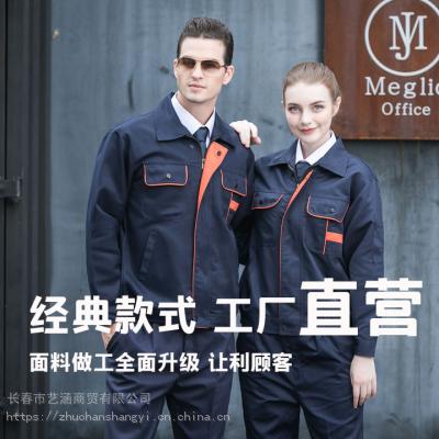 长春工作服-工作服定做-工作服厂家-工作服批发-劳保服