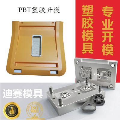 abs pp pbt pc pvc注塑模具加工开模塑料模具加工厂塑料制品模具