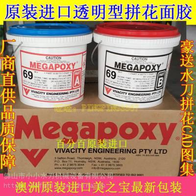 供应水刀拼花面胶美之宝AB胶(MEGAPOXY)69透明型拼接胶石材AB干挂胶