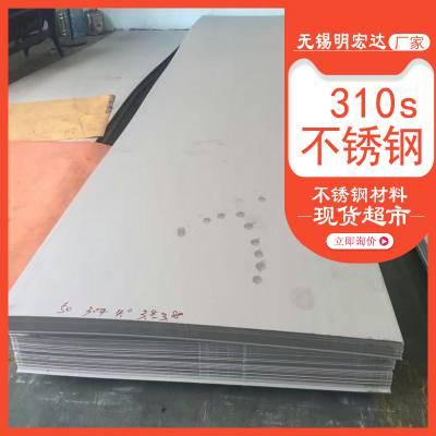 10厚310s不锈钢板 3mm厚310s不锈钢板多少钱一平米 310s进口不锈钢板