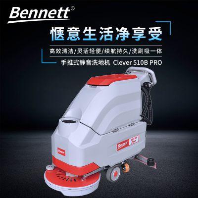 贝纳特静音款洗地机C510B PRO 节能型手推式单刷清洁机商场超市洗地机价格
