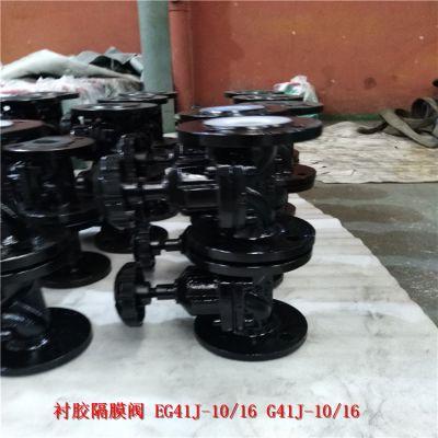 上海供应EG41J-16 DN300 英标衬胶隔膜阀 手动塔堰式隔膜阀 EG41J-16P