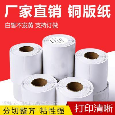 永利不干胶铜版纸 90*30*1000印刷 不干胶标签定制