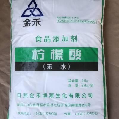 食品添加剂金禾无水柠檬酸 食用柠檬酸25kg装金禾无水柠檬酸