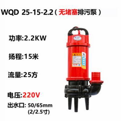 嘉能2.2KW污水泵、无堵塞排污抽粪泵