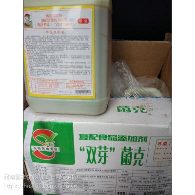 宣丰直销液体防腐剂 双芽菌克的价格 糕点面包 酱油专用防腐剂双芽菌克厂家