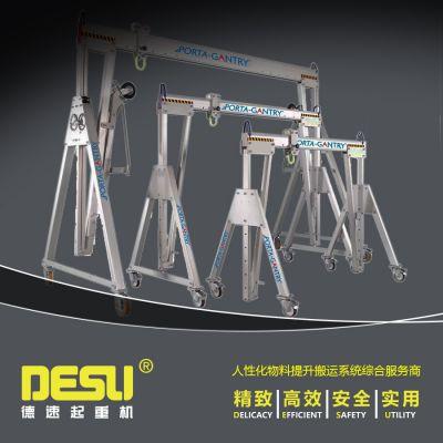 便携式铝合金龙门吊 铝制小型龙门吊 可拆卸铝合金移动龙门吊