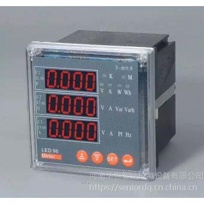 多功能组合数显表XD930AA4 三相电参量全功能采集测量仪XJ92D-96F4