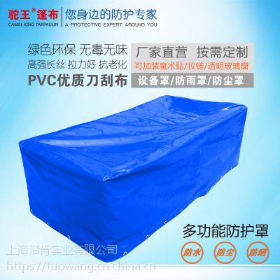 PVC刀刮布防雨罩定做防水罩防尘罩雨布篷布防晒遮阳蓬帆布机械仪器设备罩家具家电防尘罩定做