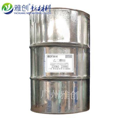 乙二醇防冻液价格,工业级,涤纶级乙二醇防冻液现货,含量99%达标产品
