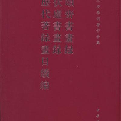 正版/9787101080384/颂斋书画录 伏庐书画录 历代著录画目