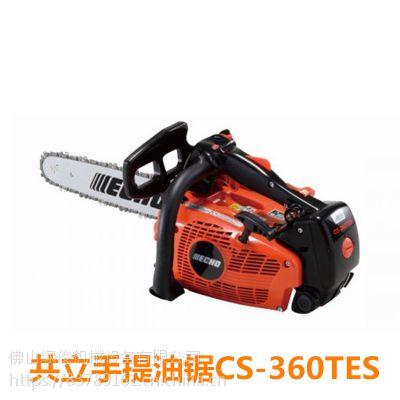共立CS-360TES单手油锯园林绿化家用便携式汽油链锯果园植保机械