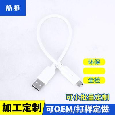 酷雅type-c线手机通用数据线USB闪充快充线白色A对C充电线2.0转接线