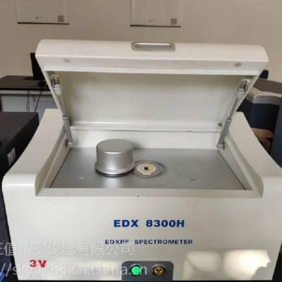 南京EDX8300H卤素光谱仪厂家销售