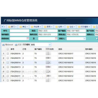 汽配企业都在用的仓储管理系统-广州标领科技