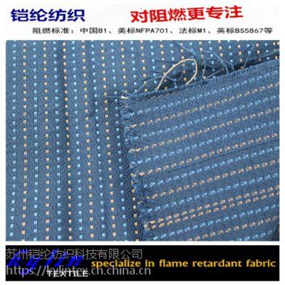 动车座椅面料 100%涤纶布 色织布 窗帘面料 提花布