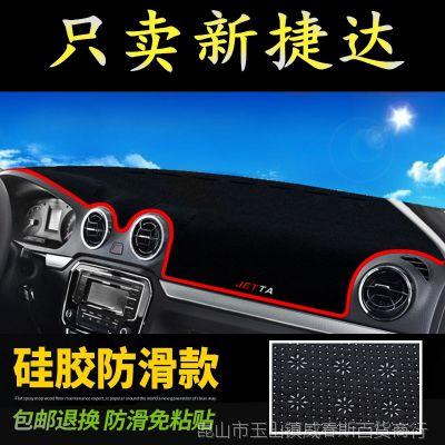 大众新捷达中控仪表台避光垫捷达防晒隔热遮阳垫汽车前台工作台垫