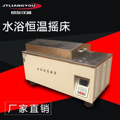 LYZD-822水浴恒温摇床 振荡器厂家直销