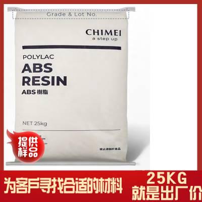 <b>abs</b>台湾奇美PA-757原厂***可含税可包邮