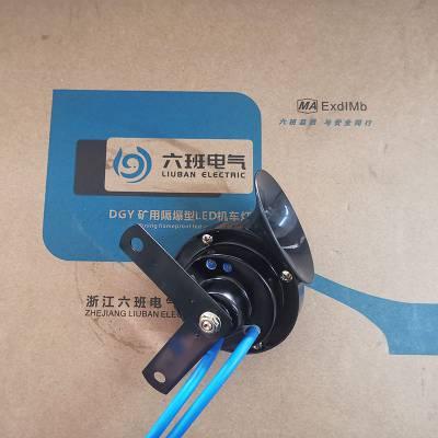 电子喇叭蜗牛型矿用浇封兼本安型DLEC1-24 煤安证书齐全