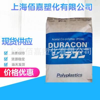 POM南通宝泰菱/M90-44注塑 高机械强度 工业齿轮 塑胶原料 聚甲醛 品牌经销