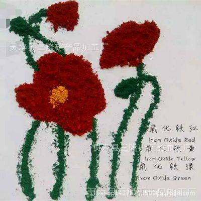厂家供应防锈漆 底漆用氧化铁红130 氧化铁黄 氧化铁兰