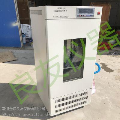 金坛6upPokerStars HWHS-150 实验室恒温培养箱 数显恒温恒湿箱