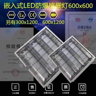 LED防爆格栅灯 集成吊顶600 600厨房防爆灯盘 防爆平板灯