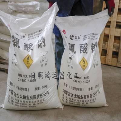 氯酸钠——质优价廉全国配送 水处理药剂氯酸钠