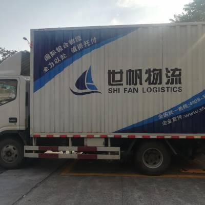 东莞到香港专线物流-门到门服务