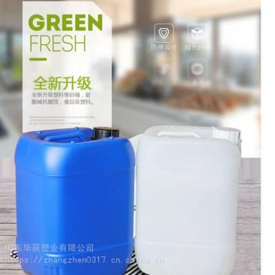 华辰20升白色 蓝色加强筋塑料方桶 20KG化工用包装桶 全新聚乙烯材质