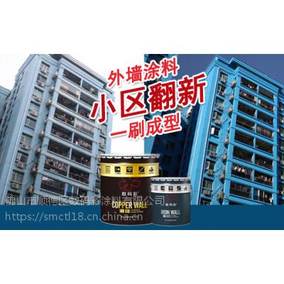 小区外墙新建翻新神漆找黑龙江数码彩涂料生产厂家