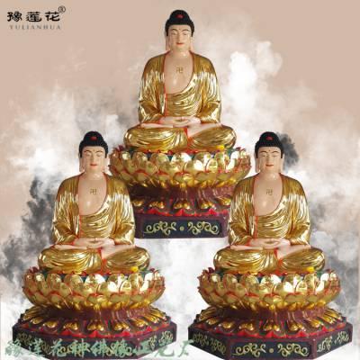 药师三尊佛像生产厂家 佛祖释迦摩尼佛像雕塑塑像厂家