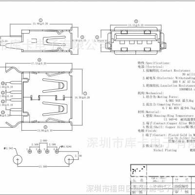 USB直脚A/F立式母座USB2.0直脚L=13.0mm母座有卷边无卷边180度