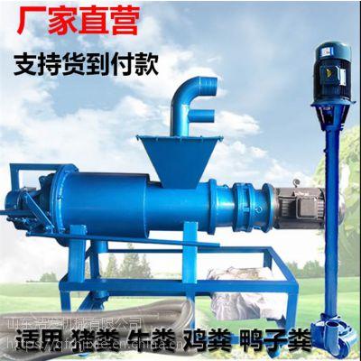 螺旋压榨干湿分离机 节能环保分离机