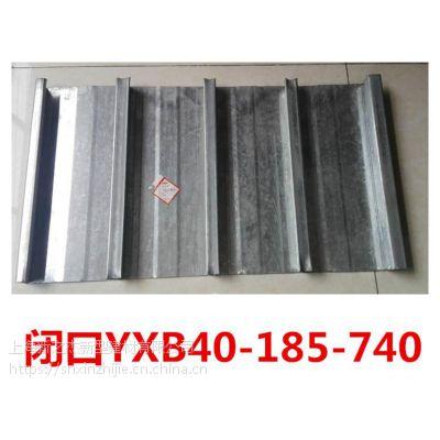 上海新之杰供应YXB40-185-740型全闭口楼承板,建筑压型钢板