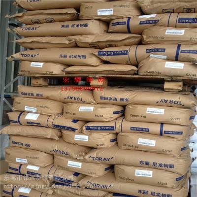供应TORAY Amilan PA66日本东丽NC905耐化学稳定 高刚性