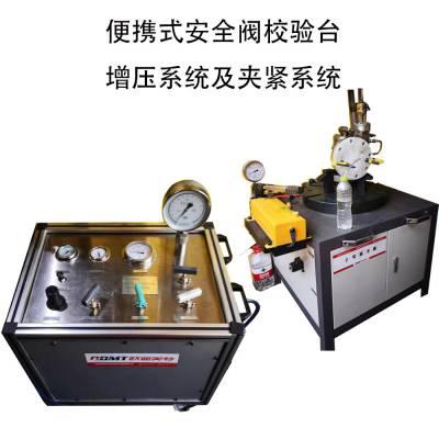 供应安全阀校验台直径可达400水压200Mpa气体40Mpa