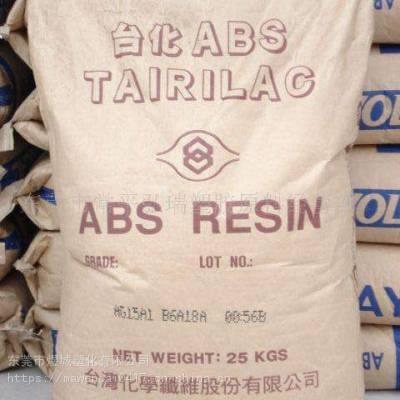 台湾台化 ABS AG15A1 塑料 照明灯具原料 电池外壳 低比重