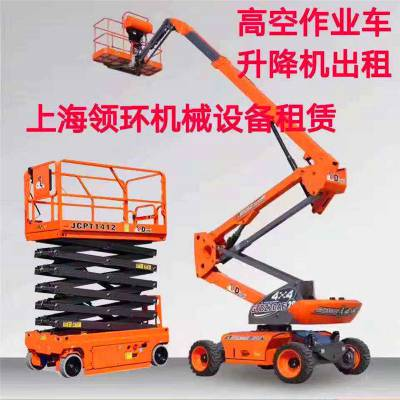 升降机租赁 上海升降机租赁 致力于高空作业车租赁6至52米