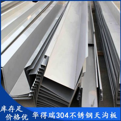 无锡304不锈钢屋顶天沟板最新价格表