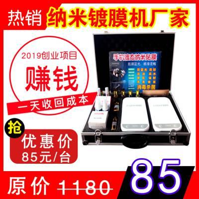 多功能纳米镀膜机全自动 手机纳米镀膜机工厂批发 手机纳米镀膜机价格 手机纳米镀膜机器什么价格