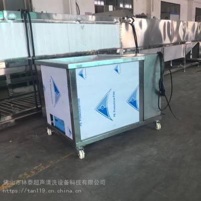 广东佛山林泰供应恒温水槽 超声波清洗设备 机械零配件清洗机