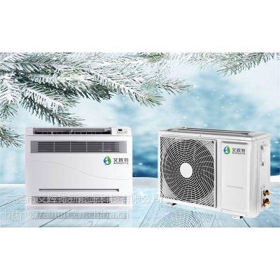 艾辉特1.5匹煤改电低温热风机价格供暖神器家用冷暖空调空气能热泵暖风机