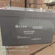 中达电通蓄电池DCF126-12/200S现货含税