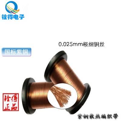 铨得散热网管 0.025mm极细铜丝裸铜散热编织带 厂家供应