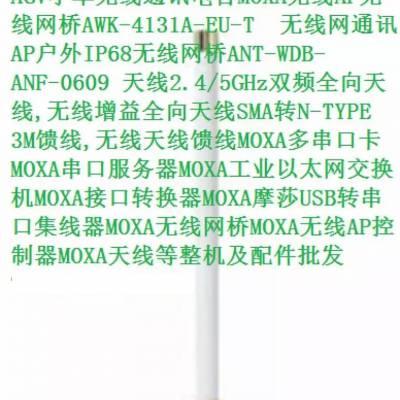 MOXA ANT-WDB-ANF-0609 2.4/5GHz无线增益 双频全向天线