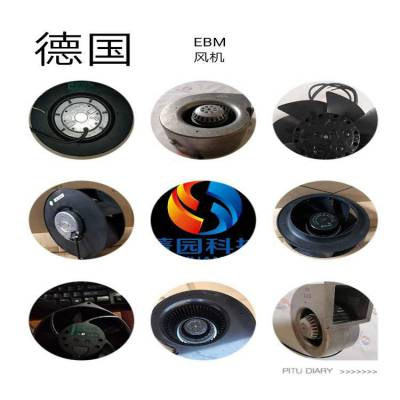 德国EBM提供变频器专用散热风扇