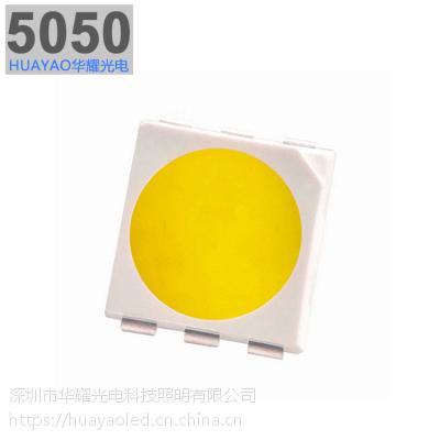 5050灯珠0.2W三芯晶元白光高质量贴片LED灯条专用