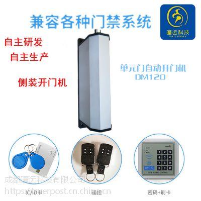 曲臂式侧装自动开门机小门自动门禁机电机电动防火闭门器蓬远科技
